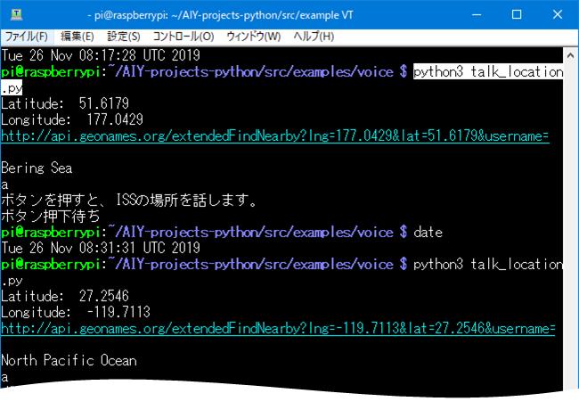 ファイル実行中のSSH画面