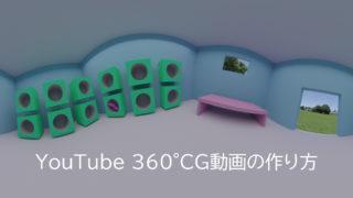 YouTube 360° CG動画の作り方【3D作成から効果音追加までの流れ】