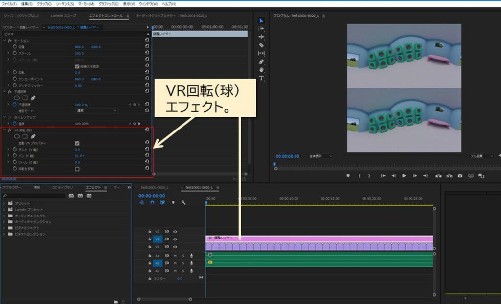 Adobe Premiere Proで360°動画正面位置の編集