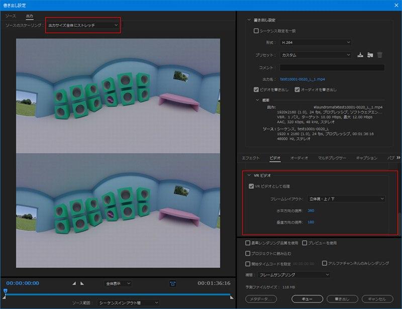 Adobe Premiere Proで360°動画を出力する