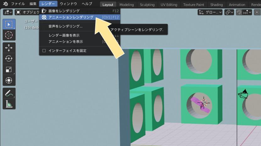 Blender2.81で360°動画を出力開始